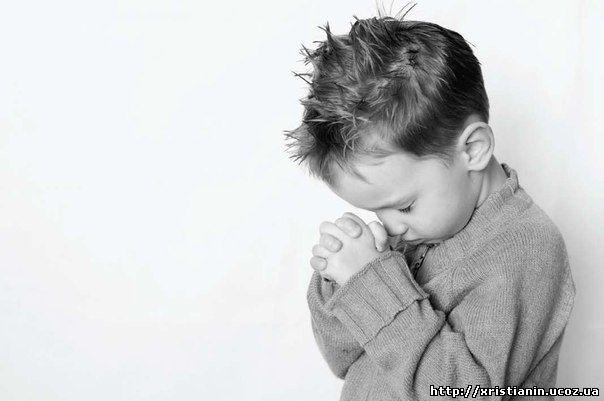 Малыш молиться